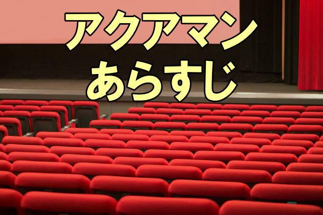映画『アクアマン』の感想と評判、評価まとめ!あらすじや公開日、試写会情報