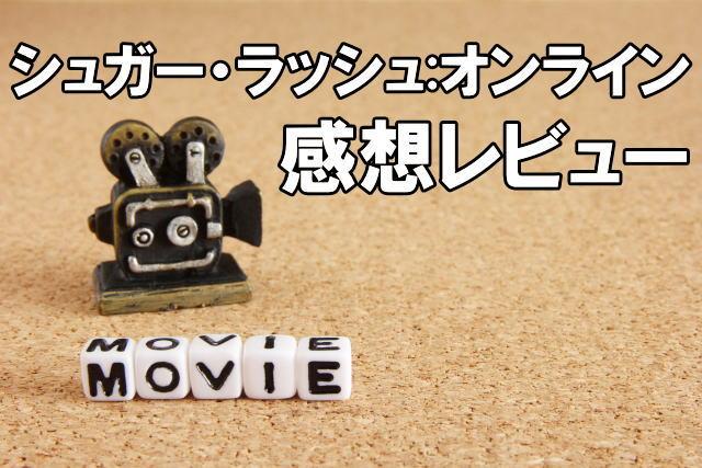 映画『シュガー・ラッシュ:オンライン』の感想と評判、評価をネタバレ!上映期間やグッズ情報