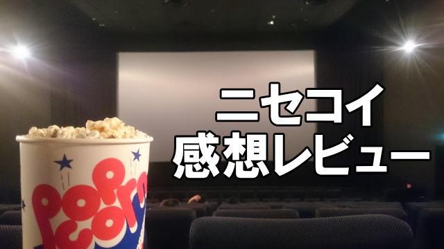 映画『ニセコイ』の感想と評判、評価をネタバレ!上映期間やグッズ情報