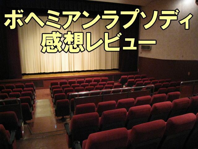 映画『ボヘミアンラプソディ』の感想と評判、評価をネタバレ!上映期間やグッズ情報