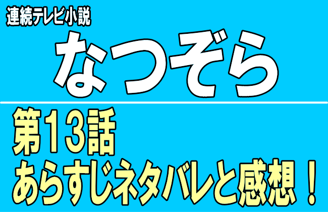 朝ドラ『なつぞら第13話』あらすじネタバレと感想!9年後の大人なつ(東京編)スタート