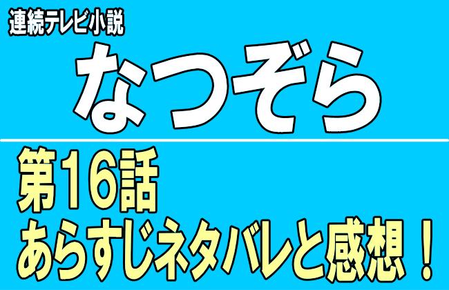 朝ドラ『なつぞら第16話』あらすじネタバレと感想!千鳥ノブが先生役で初登場!