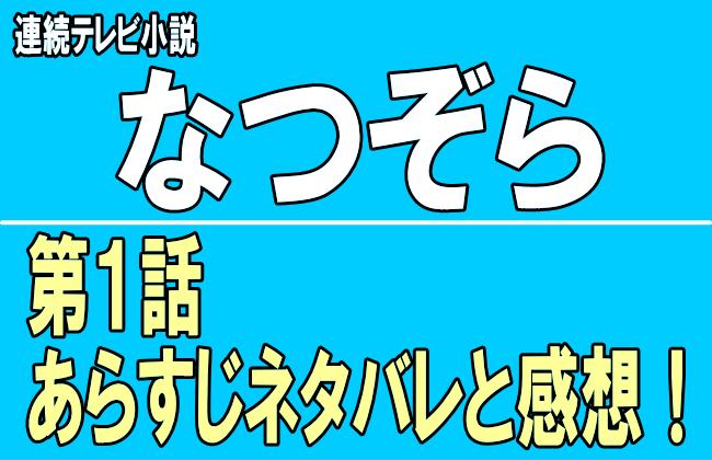 朝ドラ『なつぞら第1話』あらすじネタバレと感想!奥原なつ北海道十勝生活スタート!