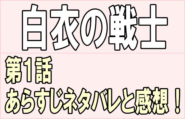 ドラマ『白衣の戦士第1話』あらすじネタバレと感想!元ヤンナース役は中条あやみ