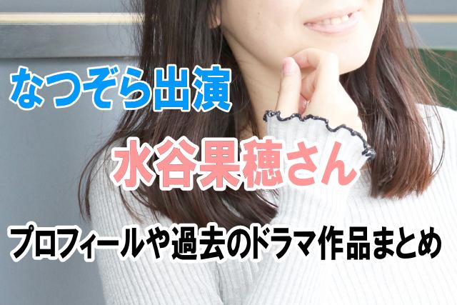 水谷果穂(なつぞら三橋佐知子役)がかわいい!彼氏や熱愛、結婚報道は?