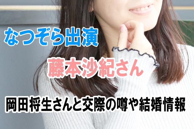 藤本沙紀(なつぞら出演)の現在!顔や彼氏、結婚情報と岡田将生の彼女?