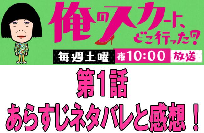 ドラマ『俺のスカートどこ行った第1話』あらすじネタバレと感想!ゲイLGBTの原田赴任