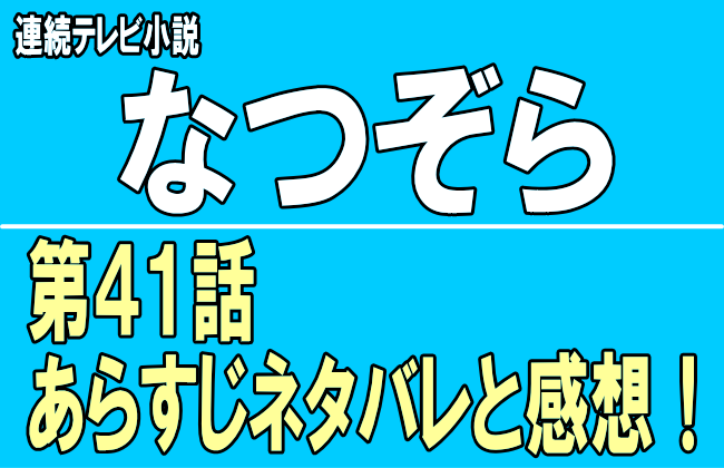 朝ドラ『なつぞら第41話』あらすじネタバレと感想!