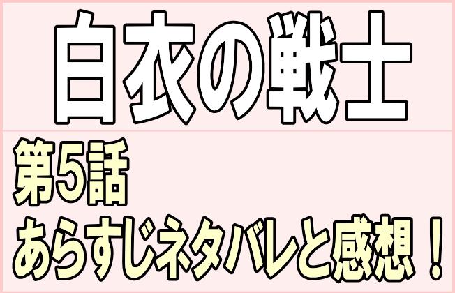 ドラマ『白衣の戦士第5話』あらすじネタバレと感想!はるか(中条あやみ)の恋玉砕?