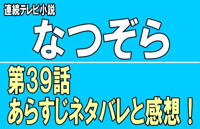 朝ドラ『なつぞら第39話』あらすじネタバレと感想!なつが東京へ行きたい本当の理由