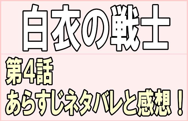 ドラマ『白衣の戦士第4話』あらすじネタバレと感想!川島鈴遥が本城娘役で登場!
