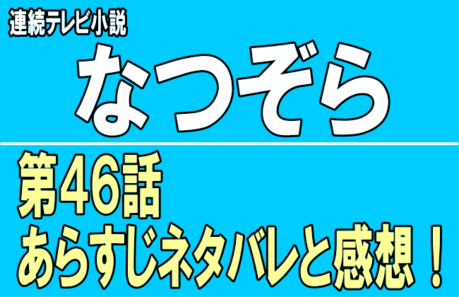 朝ドラ『なつぞら第46話』あらすじネタバレと感想!咲太郎と風車岸川亜矢美の関係