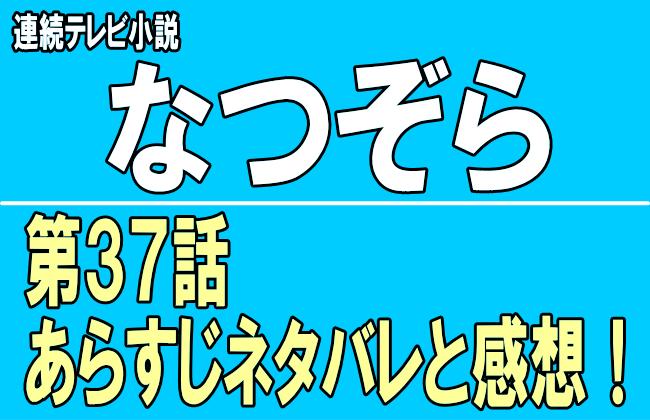 朝ドラ『なつぞら第37話』あらすじネタバレと感想!阿川弥市郎、砂良親子登場!