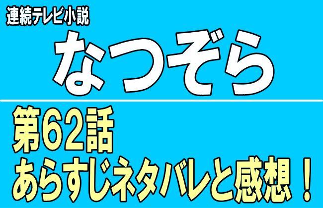 朝ドラ『なつぞら第62話』あらすじネタバレと感想!蘭子(鈴木杏樹)と初絡みで興奮