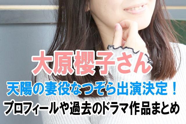 『なつぞら』天陽(吉沢亮)の結婚相手は大原櫻子が妻靖枝役に!顔やプロフィール