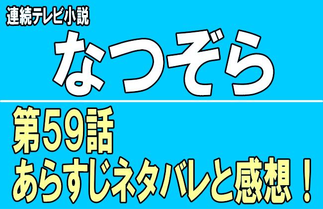 朝ドラ『なつぞら第59話』あらすじネタバレと感想!天陽受賞とアニメーター試験開始