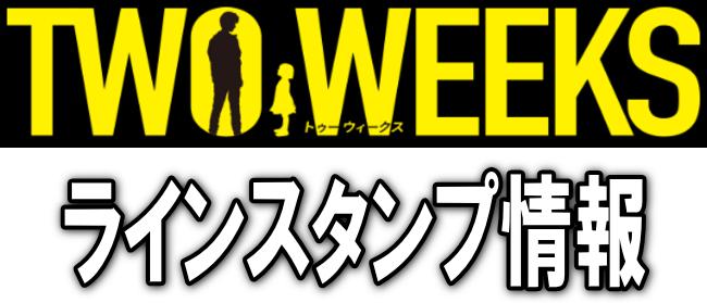 ドラマ『TWO WEEKS』のラインスタンプはある?出演者のlineスタンプ情報まとめ