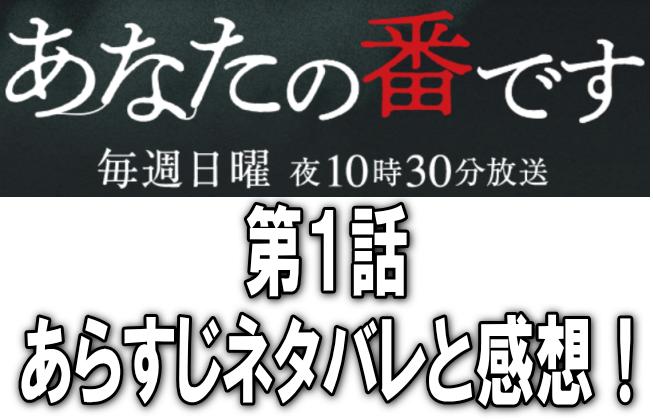 ドラマ『あなたの番です第1話』あらすじネタバレと感想!田中圭&原田知世のW主演!