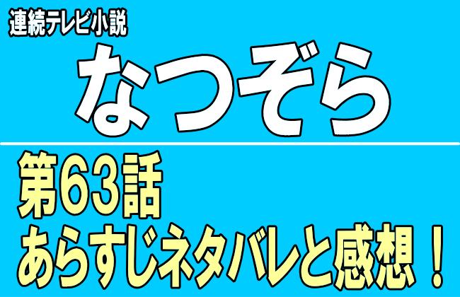 朝ドラ『なつぞら第63話』あらすじネタバレと感想!千遥役の女優は池間夏海?