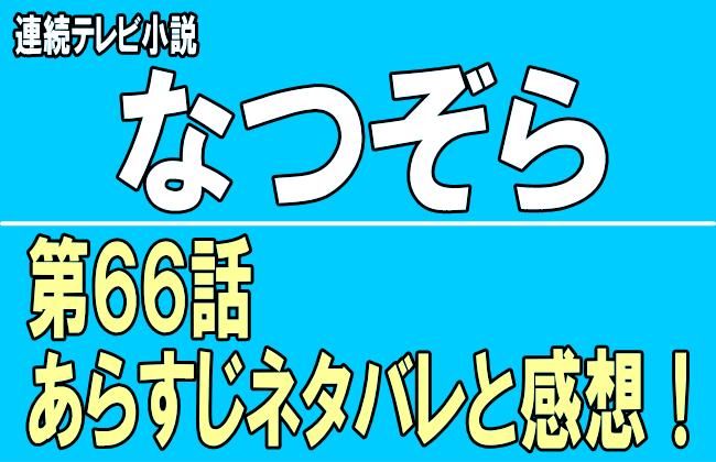 朝ドラ『なつぞら第66話』あらすじネタバレと感想!千葉船橋の栄春荘に千遥在住?