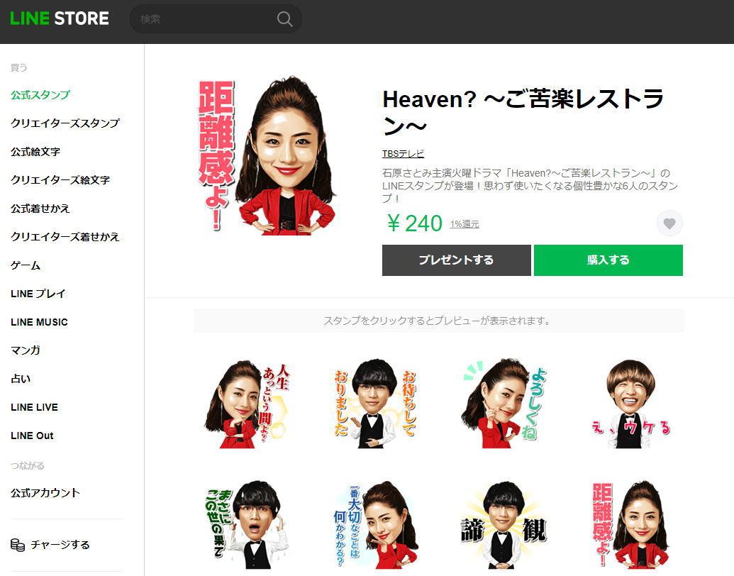 Heaven(ヘブン)のラインスタンプ情報