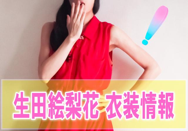 生田絵梨花の衣装がかわいい!【LIFE人生に捧げるコント5/6出演】服のブランド情報
