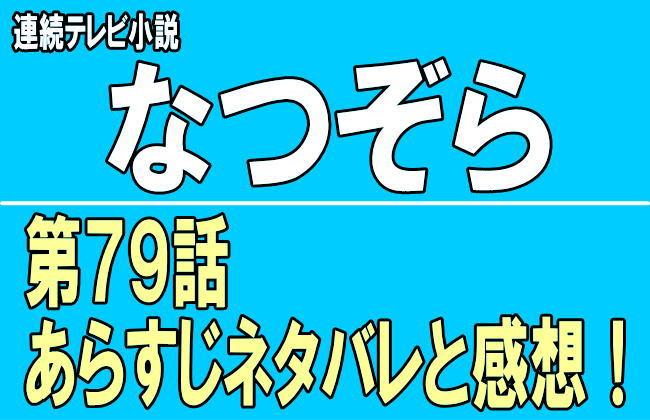 朝ドラ『なつぞら第79話』あらすじネタバレと感想!千遥(清原果耶)登場