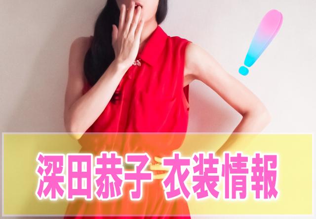 深田恭子の衣装がかわいい!【ネプリーグ7/1出演】服のブランド、値段、買える場所情報