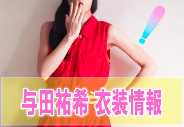 与田祐希の衣装がかわいい!【深イイ話7/1出演】服のブランド、値段、買える場所情報