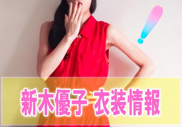 新木優子の衣装がかわいい!【衝撃のアノ人に会ってみた6/26出演】服のブランド情報