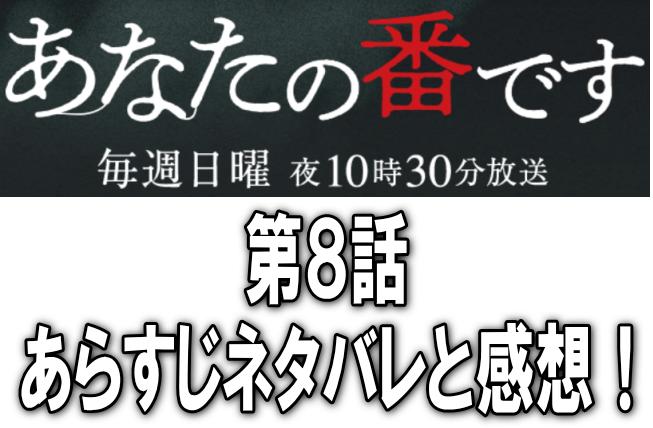 ドラマ『あなたの番です第8話』あらすじネタバレと感想!榎本と黒島に疑惑の目が