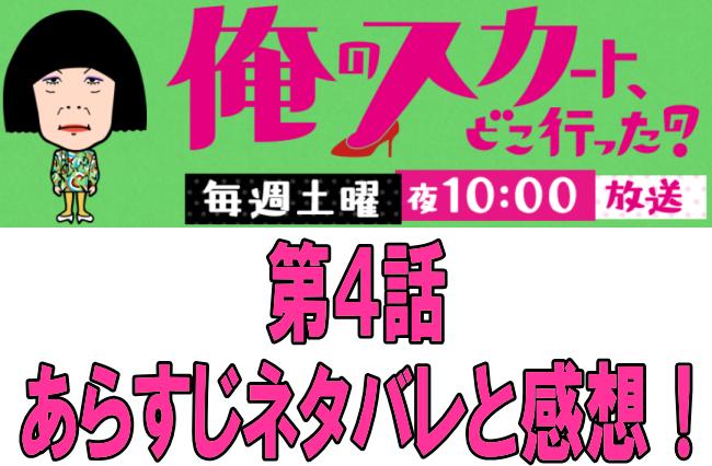 ドラマ『俺のスカートどこ行った第4話』あらすじネタバレと感想!堀家一希が似顔絵本人