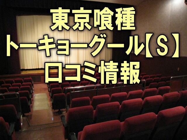 映画『東京喰種トーキョーグールS』はつまらない?面白い、面白くない評判評価の口コミまとめ