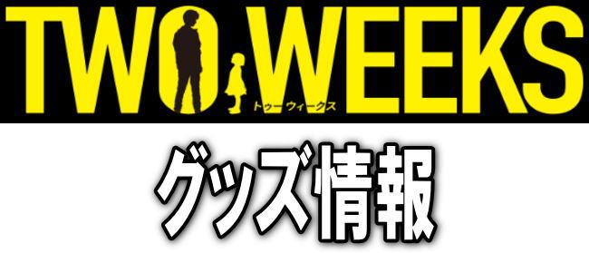 ドラマ『TWO WEEKS』はグッズ販売してる?出演者とのコラボ商品情報まとめ