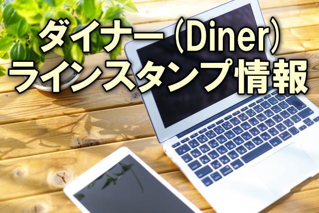 映画『ダイナー(Diner)』のラインスタンプや出演者のlineスタンプ情報まとめ