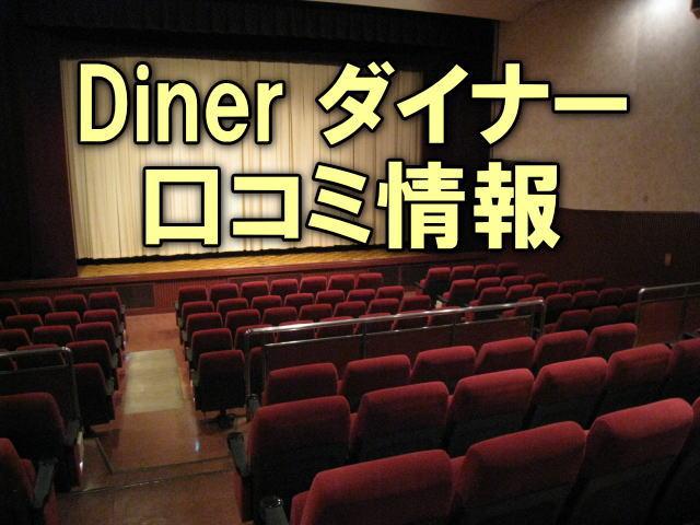 映画『ダイナー』はつまらない?面白い、面白くない評判評価の口コミまとめ