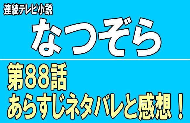 朝ドラ『なつぞら第88話』あらすじネタバレと感想!咲太郎発の声優プロダクション