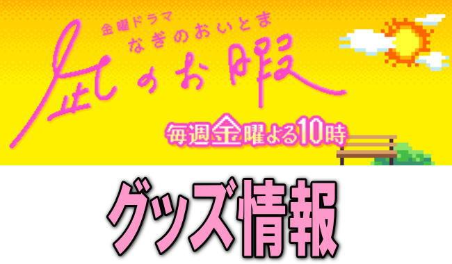 ドラマ『凪のお暇』はグッズ販売してる?出演者とのコラボ商品情報まとめ