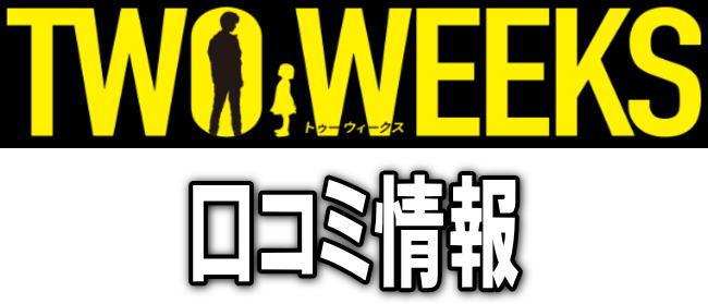 ドラマ『TWO WEEKS』はつまらない?面白い、面白くない評判評価の口コミまとめ
