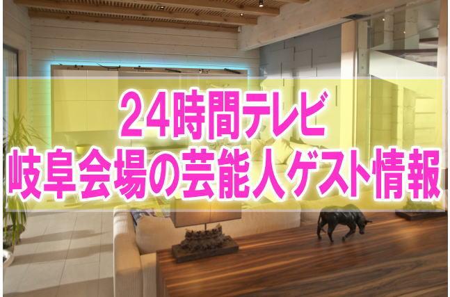 24時間テレビ2019岐阜会場の芸能人ゲストは誰?募金の場所と時間