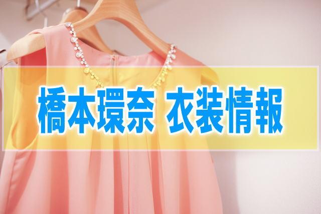 橋本環奈の衣装がかわいい!アナザースカイ8/23出演時の服のブランド、値段情報