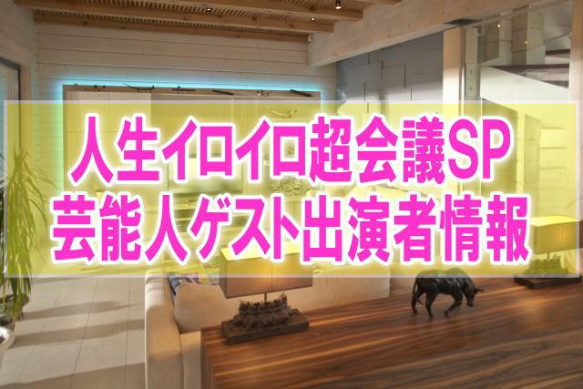 人生イロイロ超会議SP(8/19)の芸能人ゲストは誰?りんごちゃんやファーストサマーウイカ出演!