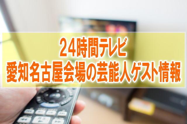 24時間テレビ2019愛知名古屋会場の芸能人ゲストは誰?募金の場所と時間
