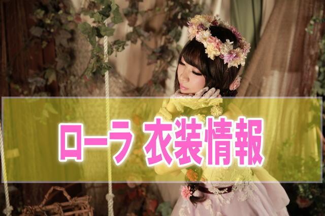 ローラの衣装がかわいい!坂上どうぶつ王国8/23出演時の服のブランド、値段情報