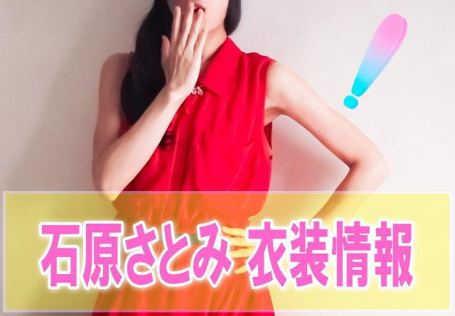 石原さとみの衣装がかわいい!【TOKIOカケル8/21出演】服のブランド情報