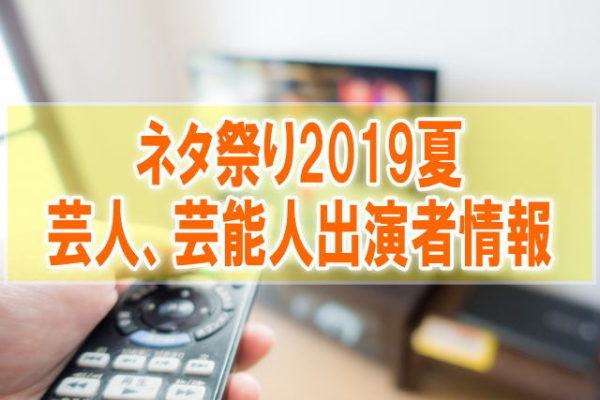 ネタ祭り2019夏(8/20)の芸人は誰で出演順は?篠田麻里子や壇蜜もゲスト出演