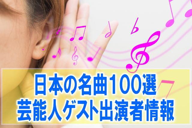 日本の名曲100選の芸能人ゲストは誰?MC担当や出演者一覧まとめ