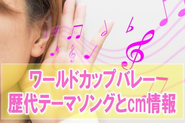 ワールドカップバレーの歴代テーマソングや主題歌応援ソングとcm放送情報