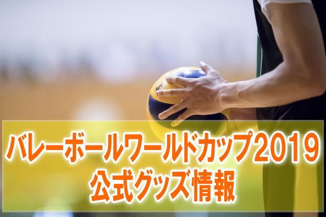 ワールドカップバレーグッズの応援TシャツやジャニーズWESTコラボ商品の販売情報