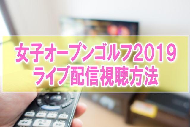 日本女子オープンゴルフ選手権2019のライブ配信はスカパー!テレビ放送日程